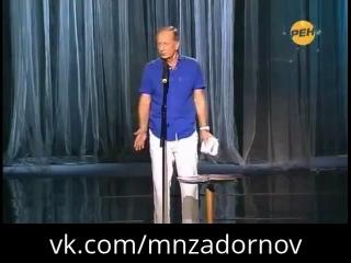 Михаил Задорнов Члены Единой России Концерт Россия Родина хрена 2011