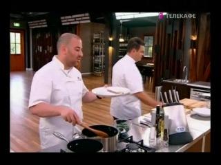 Лучший повар Австралии/Фартук Победы 35 выпуск (мастер класс)