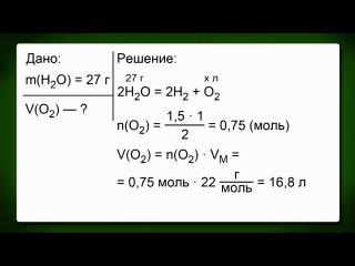 Химия. 8 класс. Урок 37. Расчеты массы вещества по уравнению химической реакции.