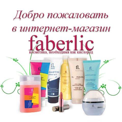 Интернет магазин Faberlic (Фаберлик)   ВКонтакте d604102819a