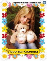 Лера Козлова, 22 января 1988, Москва, id45769425