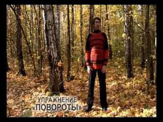 Дыхательная гимнастика Стрельниковой (3 раза по 32 вздоха)