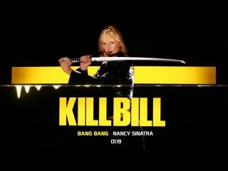 Kill bill vol. 1 ost - bang bang (my baby shot me down)