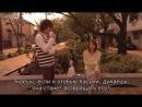 Мой любимец / Kimi wa petto 9 серия субтитры