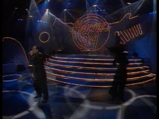 Леонид Портной - Твой (Песня Года 1994 Отборочный Тур)
