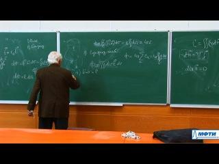Теоретическая физика. Лекция №6. Пространство Минковского. Электромагнетизм.