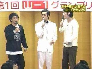 Gaki no Tsukai #840 (2007.01.28)