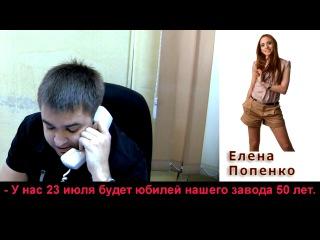 Розыгрыш Елены Попенко на ВХНе