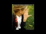 «аня» под музыку Баста  - Я не люблю грустные песни...знай это я не могу без тебя... 2011. Picrolla