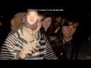 «Со стены друга» под музыку Fat Joe feat. Youngn Restless - C2G.