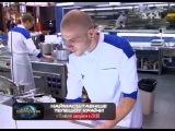 Адская кухня. Украина | Пекельна кухня | 3 сезон 1 выпуск (04.04.2013) 4 апреля на КИМ ТВ
