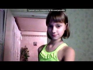 «Webcam Toy» под музыку AKCES - I Feel Lucky (Original Radio Edit) . Picrolla