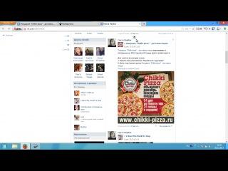 Розыгрыш пиццы Чикки-Мичиган с курицей (26.12.2013)