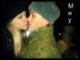 Видео про моего любимого))**** Отправка в армию Димочки...Люблю,скучаю,жду...)*