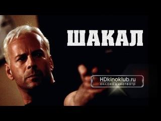 Шакал / The Jackal (1997) | BDRip