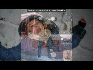 «зимонька-зима....» под музыку ахаха - ахаха супер песенка. Picrolla