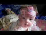 «С моей стены» под музыку Песня о дочери - С днём рождения, дочка. Picrolla