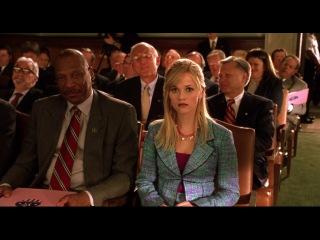 Блондинка в законе 2: Красное, белое и блондинка ( Legally Blonde 2: Red, White & Blonde )
