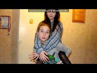«Асу» под музыку Любимой сестре!!! - Родная моя, ты у меня самая красивая, добрая, милая, классная, просто самая лучшая сестра в мире!!!!! Оставайся всегда такой!!! Я  очень рада, что у меня есть такая сестра, как ты!!! :***. Picrolla