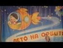 ДОСЦ Орбита - 2 смена лето 2013 - отряд Олимпийские лучики - сказка Золушка. Перезагрузка.