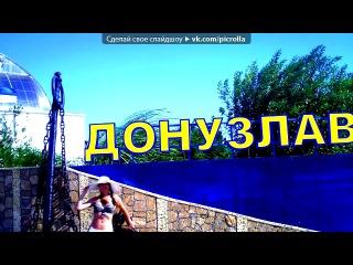 «Summer Time» под музыку Сальваторе Адамо - Nostalgie. Picrolla