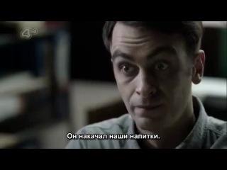 Отбросы Misfits 4 сезон 1 серия субтитры
