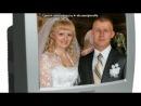 «Наша свадьба» под музыку Песня на танец отца с невестой - Ты совсем уже большая, ты невеста у меня. Picrolla