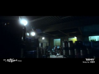 |OST| Lee Hyun Woo (이현우) - 청춘예찬 (은밀하게 위&#458