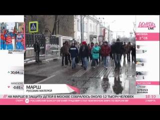 Марш «В защиту детей» что осталось за кадром (2 марта 2013) Москва