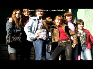 «Мы» под музыку Музыка из сериала счастливы вместе - танец Светы(instrumental). Picrolla