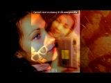 Я и мои Любимые под музыку Noze-MC - Живачка. Picrolla
