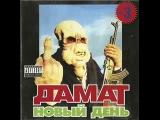 Дамат - Новый день часть 2