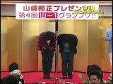 Gaki no Tsukai #989 (2010.01.24) — 2010 New Year Party
