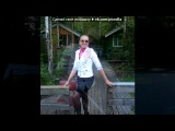 С моей стены под музыку Алиса Логина &ampamp DJ Anton Liss - Зажигай Огни (Radio Edit) (www.primemusic.ru). Picrolla
