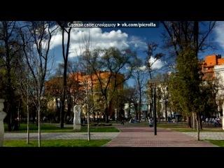 «Прогулки по Днепропетровску» под музыку Браво - Этот город самый лучший город на Земле. Picrolla