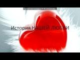 «Люблю тебя, Лёшенька******» под музыку Любимый Лёшенька***** - ♥ Я тебя не отдам, никому, никогда…Забери у меня сердце и не отпускай….береги его и случайно не сломай….♥. Picrolla