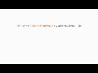 Русский язык. 6 класс. Урок 23. Несклоняемые имена существительные. Род несклоняемых существительных.