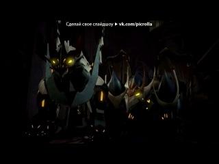 «раса Предаконов» под музыку Трансформеры  - Музыка из фильма (оптимус прайм). Picrolla