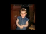«моё сокровище» под музыку АЛЛА ПУГАЧЕВА - Дочка. Picrolla
