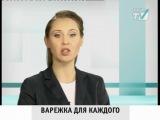 Новости Приморского района, выпуск от 4.12.2012