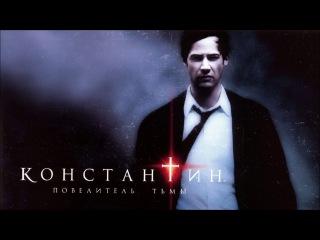 Фильм Константин Повелитель тьмы (2005) HD онлайн