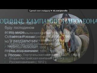 «моё» под музыку Vanessa Mae - Toccata and fugue in D minor. Picrolla