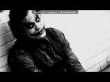Со стены Мысли Джокера под музыку Kevin Rudolf - Let It Rock (Feat. Lil Wayne). Picrolla