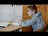 наш клас под музыку Градусы - Песня из сериала МОЛОДЁЖКА. Picrolla