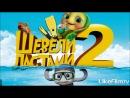 Шевели ластами 2 (мультфильм)