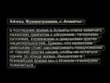 Почему казашки выбирают кавказцев, азеров, турков и неказахов_