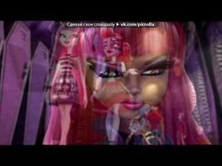 «Monstr High» под музыку Монстер хай - 13 желаний. Picrolla