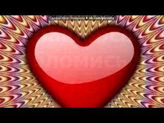 «Красивые Фото • fotiko.ru» под музыку SamMc & ТиХан-Я Люблю Тебя ,Очень красивый рэп про любовь, АК 47 ,AK , гуф, Guf , Centr , Slim, Ptaha aka Zanuda , центр , п - Я Люблю Тебя Очень красивый рэп про любовь, АК 47 ,AK , гуф, Guf , Centr , Slim, Ptaha aka Zanuda , центр , птаха , зануда , слим , грустное , веселое , музыка , развод ,дуров ,поп , рок , реп , рэп , билан ,трек , 2011 ,СД ,песни,серебро, рэпчик, рэп о . Picrolla