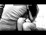 «Со стены Я люблю тебя. До безумия.» под музыку ♥♥♥Эльдар Долгатов - С тобой мне было хорошо, мне без тебя жить не легко,… и в снах моих лишь ты одна, вернись ко мне я жду тебя…. Прости меня за все грехи,и будь со мною рядом ты,не уходи...ведь ты мои надежды и мечты,и нет такой как ты, меня прости. Picrolla