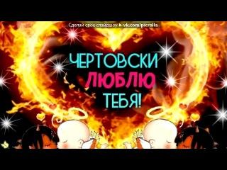 ♥♥Любимый Котенок ♥♥ Моему единственному неповторимому любимому самому лучшему Лешка люблю тебя Picrolla
